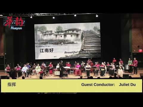 Act 1 — 江南好 / Beautiful South China