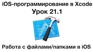 iOS программирование в Xcode. Урок 21.1 - Работа с файлами и папками в iOS