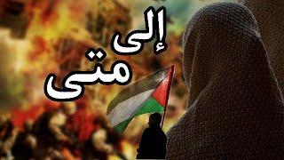 متى سيأتي النصر#فلسطين