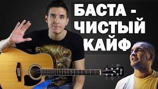 Как играть: БАСТА - ЧИСТЫЙ КАЙФ на гитаре (аккорды, уроки игры на гитаре)