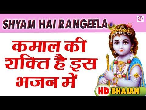 मेरा-श्याम-है-रंगीला-|-mera-shyam-hai-rangeela-|-कमाल-की-शक्ति-है-इस-भजन-में-|-shyam-bhajan