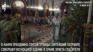 В канун праздника Святой Троицы Святейший Патриарх Кирилл совершил всенощное бдение