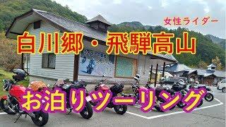 10/26~27の土日に一泊でツーリングに行ってきました。 高速で琵琶湖をこえて福井県大野市まで行き、そこから白川郷へ向かいました。白川郷から...