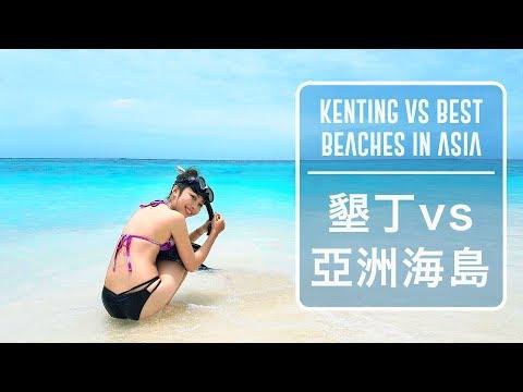 Spice 沙灘海島   墾丁又貴又爛,國外海灘一定贏? Spice 去過 200+ 個亞洲海灘的結論是...