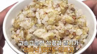 잡곡 20곡혼합 다이어트 쌀 진공포장 집밥 맛있는-오버…