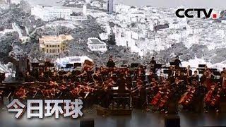 [今日环球] 庆祝澳门回归20周年 澳门青年交响乐团举办专场音乐会 | CCTV中文国际