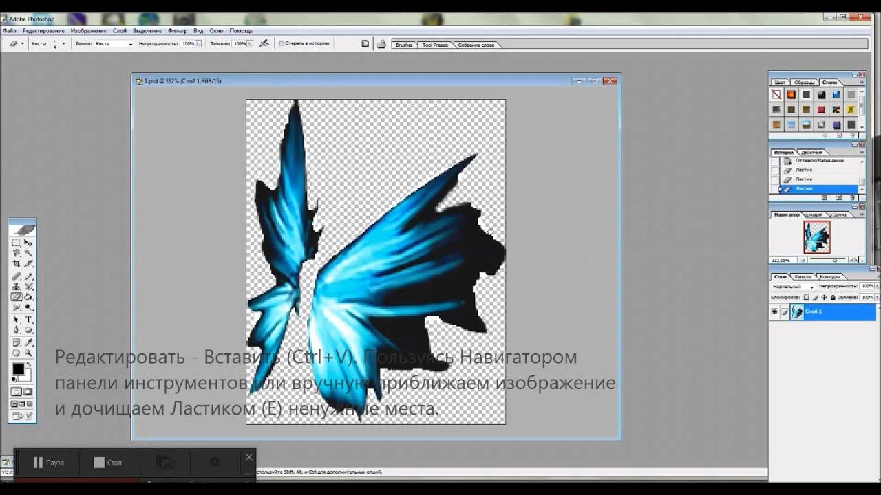 Как сделать прозрачный логотип в фотошопе фото 778