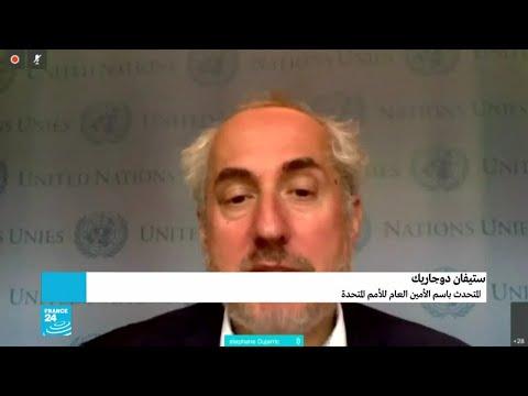 أخبار -إيجابية- عن استئناف المفاوضات بشأن وقف إطلاق النار في ليبيا  - نشر قبل 41 دقيقة