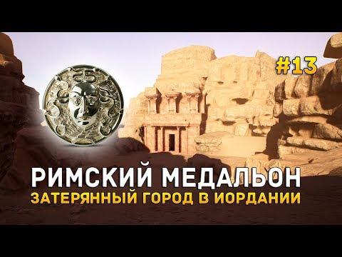 Treasure Hunter Simulator #13 - Римский Медальон. Затерянный город в Иордании