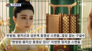 [HOT] a political scandal ,섹션 TV 20181015
