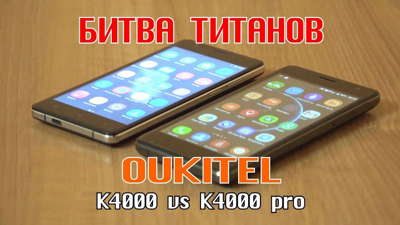Купить смартфон oukitel k4000 pro в интернет-магазине bemobi. Лучшая цена на телефон oukitel k4000 pro отзывы, обзор. Гарантия, доставка во.