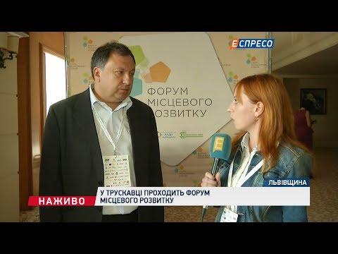 Espreso.TV: Подробиці з Другого Форуму місцевого розвитку що триває у Трускавцях