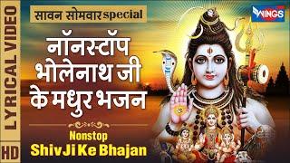 श्रावण मास स्पेशल   नॉनस्टॉप भोलेनाथ जी के भजन Nonstop Shiv Ji Bhajan   Shiv Songs   Sawan Special