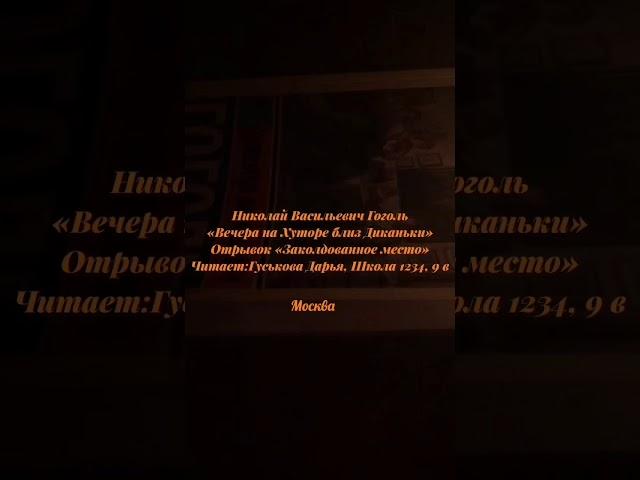 Изображение предпросмотра прочтения – ДарьяГуськова читает отрывок изпроизведения «Заколдованное место» Н.В.Гоголя