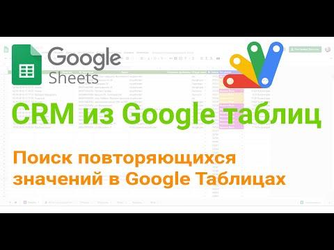Вопрос: Как выделить ячейки с повторяющимися значениями в Google Таблице на PC и Mac?
