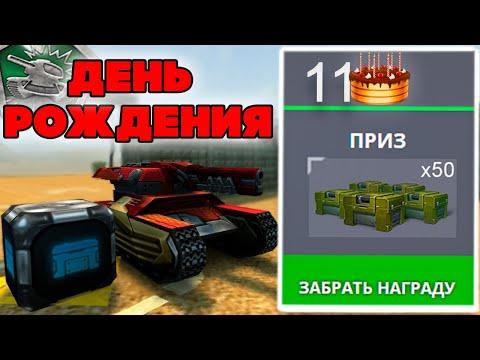 БЕСПЛАТНЫЕ 50 КОНТЕЙНЕРОВ на ДЕНЬ РОЖДЕНИЯ ТАНКИ ОНЛАЙН !!