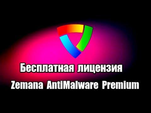 Бесплатная лицензия Zemana AntiMalware Premium