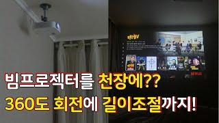 미니빔프로젝터 천장 거치대 브라켓