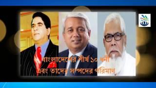 Bangladeshi top 10 richest man 2017