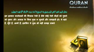 Quran Hindi Translation 002 البقرة Al Baqara The CowMedinanIslam4peace com