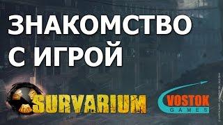 Survarium: Первое знакомство с игрой(, 2016-04-26T16:24:34.000Z)