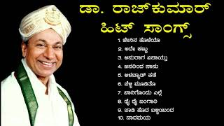 Dr. Rajkumar Hit Songs - Audio Songs Collection - HQ Audio Songs