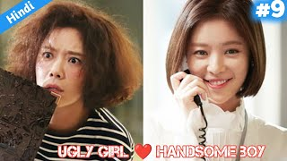 Part 9 // Handsome boy and Ugly girl Love story // She was pretty //Korean drama explained in Hindi