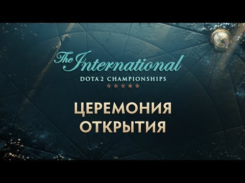 видео: Церемония открытия the international 2017