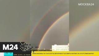 В небе над столицей снова появилась радуга - Москва 24