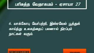 Isaiah 27 Tamil Video Bible