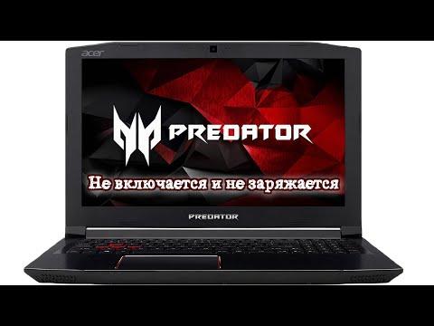 Acer Predator не включается не заряжается ( LA-e911p  Acer nitro an515-51)