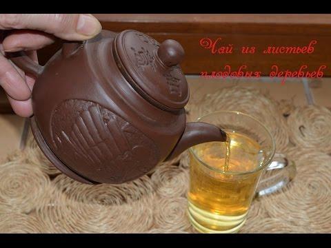 Чай из листьев малины, зизифуса, айвы и клубники  Полезен для здоровья