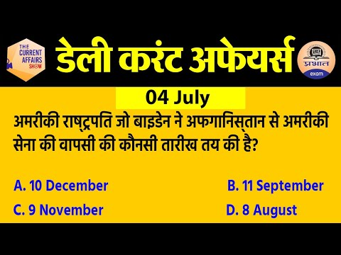 4 july Current Affairs in Hindi | Current Affairs Today | Daily Current Affairs Show | Exam