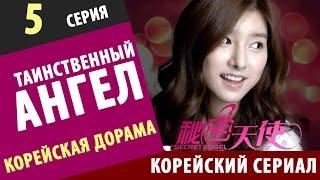 ТАИНСТВЕННЫЙ АНГЕЛ Серия 5 Новые корейские сериалы русская озвучка смотреть все серии Корейские Дора