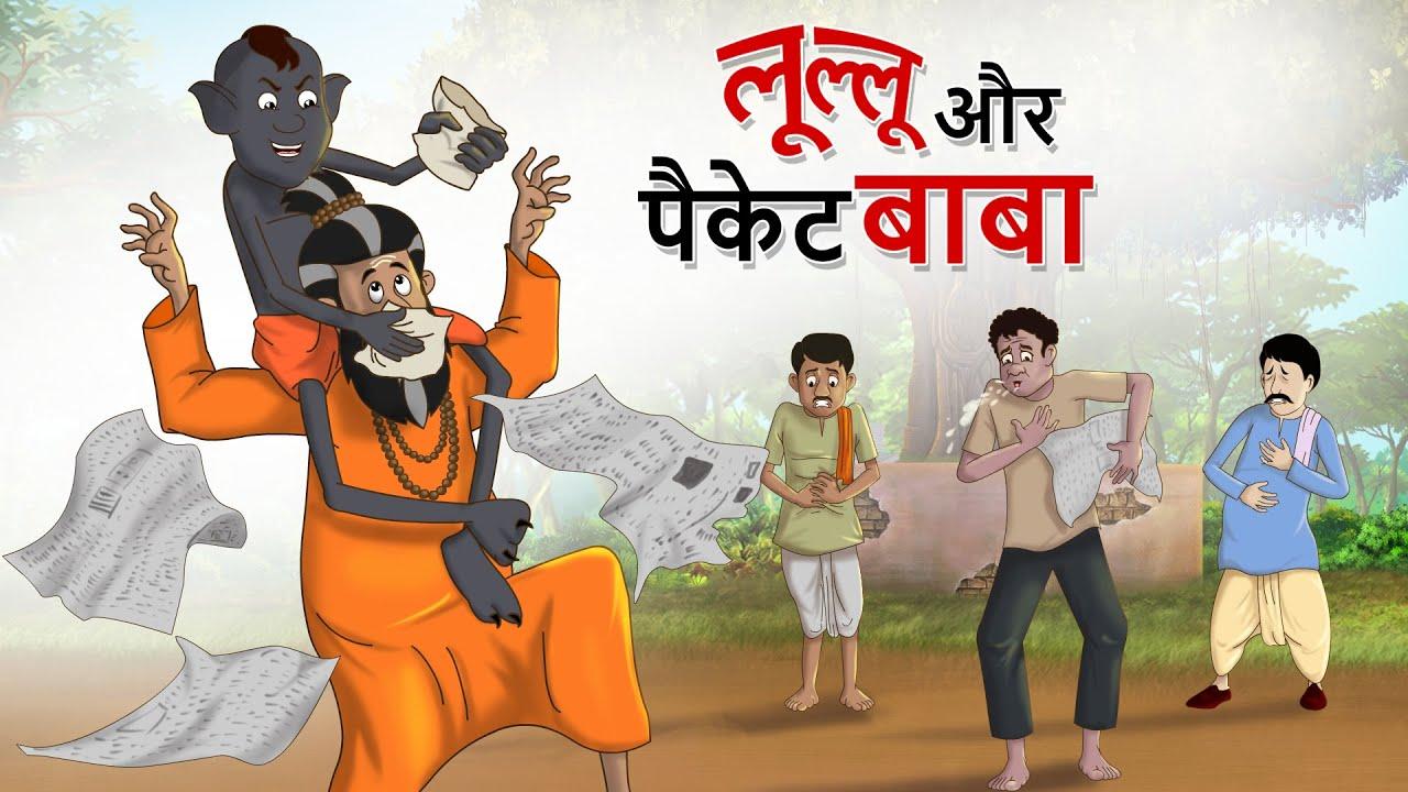 लुल्लु और पैकेट बाबा | Lullu ki kahani | पंचतंत्र की कहानियां | Panchatantra Hindi | हिंदी कहानियां