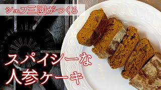 Carrot cake | Hotel de Mikuni's recipe transcription
