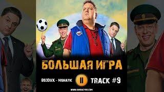Сериал БОЛЬШАЯ ИГРА стс музыка OST #9 Воздух - Monatik