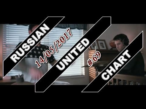 RUSSIAN UNITED CHART (May 14, 2017) [TOP 40 Hot Russia Songs]