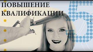Повышение квалификации парикмахеров в школе