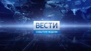 Вести-Орёл. События недели. 5.02.2017