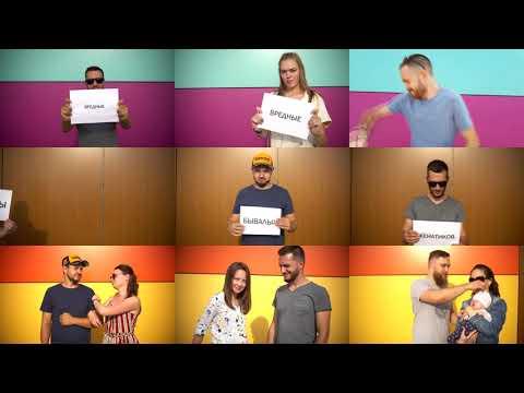 Свадебное поздравление от Друзей / Видео подарок к Свадьбе