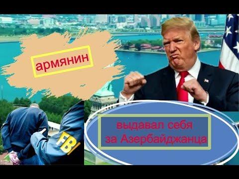 армянин выдавал себя за Азербайджанца. США.