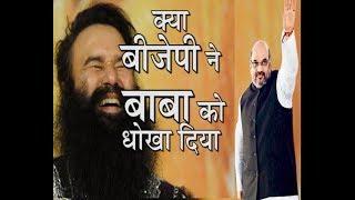 क्या बाबा राम रहीम (gurmeet ram rahim) को  bjp (बीजेपी) से मिला धोखा