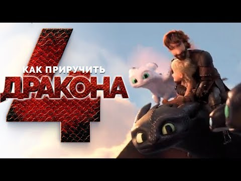 Смотреть мультфильм как приручить дракона 4 онлайн бесплатно