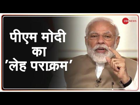 Prime Minister Narendra Modi का 'लेह पराक्रम' | India China Dispute | Breaking News | Leh-Ladakh