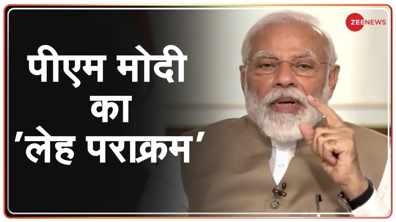 Prime Minister Narendra Modi का 'लेह पराक्रम' | India China Dispute | Breaking News | Leh-Ladakh - Zee News