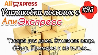 95 АЛИЭКСПРЕСС Распаковка посылок с АлиЭкспресс AliExpress Стильные вещи Товары для дома
