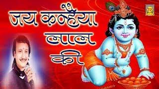 Download हिंदी भजन कीर्तन | जय कन्हैया लाल की | Jai Kanhya Lal Ki | Kumar Vishu | Hindi Hit Bhajan 2017 MP3 song and Music Video