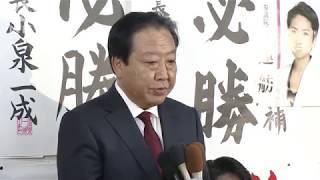 千葉4区で野田佳彦氏(無・前)が当選(17/10/22)