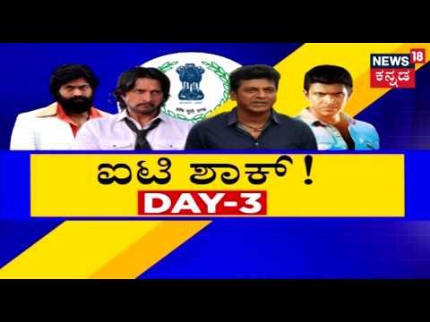 I-T Raid Day-3 | Search Ends In Shiva Rajkumar, Sudeep, & Puneeth Rajkumar Residences Mp3